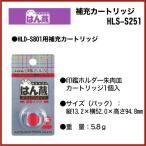 印鑑ホルダー「はん蔵」デラックスタイプの用補充カートリッジ 1個入り HLS-S251 HLD-S801用になります。