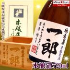 沓掛酒造 名入 日本酒 と 名入 檜枡 セット 本醸造酒 720ml 送料無料 ※沖縄県、一部離島地区は別途500円の追加送料が発生します。
