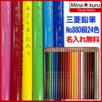 ショッピング色 三菱鉛筆レーザー名入れ無料 色鉛筆24色セット 880級※団体様特典 1度のご注文で6個以上は宅配送料無料(1~5点は送料別途加算)