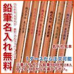 【本カゴの商品のみで5ダース以上のご注文でメール便送料無料】 三菱鉛筆 UV名入れ鉛筆 リサイクル鉛筆 K9800EW(HB・B・2B) 名入れ無料