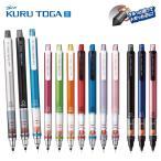 三菱鉛筆 芯が回ってトガり続ける クルトガ シャープペン 0.5ミリ または 0.3ミリ こちらは名入れ不可 送料別です