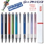 クルトガ アドバンス M5-559 三菱鉛筆 シャープペン 0.5mm こちらの商品は名いれいたしません 送料別 入学祝 卒業祝 記念品に