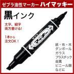 ゼブラ ハイマッキー MO-150-MC (ブラック単色) 太字、細字両方使えるロングセラーの 油性マーカー