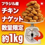Other - 在庫処分 チキンナゲット 総重量約1kg 冷凍便送料別途 簡易包装 小分けではありません ブラジル産