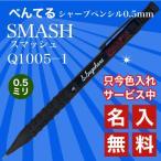 ぺんてる スマッシュ  名入れ シャープペン 0.5mm メール便対応 送料別 名入れ文字色は白のみ