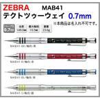 ゼブラ シャープペン テクトツゥーウェイ 0.7mm MAB41 【送料別】 ※こちらの商品は名入れいたしません。■名入無