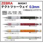 ゼブラ シャープペン テクトツゥーウェイ  0.3mm  MAS41 【送料別】 ※こちらの商品は名入れいたしません。■名入無