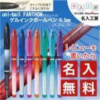 ユニボール ファントム UF-202-05 UV 名入れ ボールぺン 0.5mm こすると消える 全8色インク 名入無料 三菱鉛筆