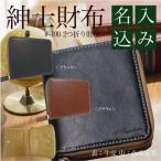 Yahoo!総合通販Mina-kuru名入れ 二つ折り 財布 W-190 ラウンドファスナータイプ メンズ 自分用 普段使いに メール便 送料無料 化粧箱はございません (mi)