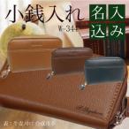 Yahoo!総合通販Mina-kuru名入れ 財布 メンズ 小銭入れ W-344 ラウンドファスナータイプ 自分用 普段使いに メール便 送料無料 化粧箱はございません (mi)