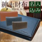 Yahoo!総合通販Mina-kuru名入れ 長財布 W-354 カラーツートンタイプ 自分用 普段使いに メール便送料無料 化粧箱はございません  札入れ 小銭入れ (mi)