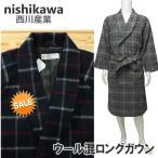 Mサイズ/紳士ウールガウン ロング丈タイプ (西川産業 日本製) 総裏地つきで暖か ボリューム感ある風合い
