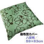 【八反判 59×63cm】座布団カバー  モダンデザイン 綿100%日本製(受注生産)