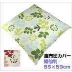 【銘仙判 55×59cm】座布団カバー  モダンデザイン 綿100%日本製(受注生産)