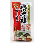 アキシマ 比内地鶏ラーメン 醤油味 ちぢれ麺 2人前