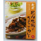 秋田味商 比内地鶏ときのこのカレー 辛口