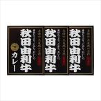 秋田由利牛カレー(200g×3個)日本最高峰の牛肉を贅沢に使った高級カレー[秋田かまくらミート]