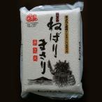 ねばりまさり スノーパール (無洗米) 5kg 米ヌカを肥料にしたお米 秋田産 大潟村[大潟村同友会]