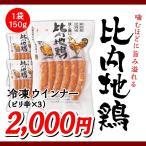 冷凍ウインナー(ピリ辛×3) 旨味たっぷり!本場大館からお届け!バーベキューにぴったり![冷凍・本家比内地鶏]