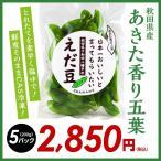 「日本一おいしい」と言ってもらいたい秋田県十和田八幡平の枝豆 200g×5パック【冷凍・海星】