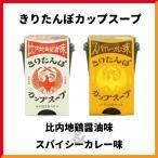 きりたんぽカップスープ(比内地鶏醤油味、スパイシーカレー味)各1個の2個セット 秋田名物きりたんぽ 【きりたんぽカップスープ】