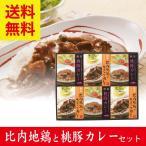 【送料無料・ギフト】比内地鶏と桃豚カレーセット