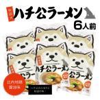 秋田犬 ハチ公ラーメン 6袋入り 6人前 比内地鶏醤油味 乾麺 袋麺 SAVE AKITA