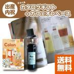内祝専用カタログギフト コロン プリンコース+caffe gitaカフェオレベースBOX/出産内祝/送料無料