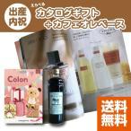 内祝専用カタログギフト コロン クッキーコース+caffe gitaカフェオレベースBOX/出産内祝/送料無料