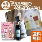 内祝専用カタログギフト コロン ケーキコース+caffe gitaカフェオレベースBOX/出産内祝/送料無料