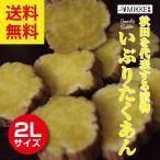 いぶりがっこ いぶりたくあん2Lサイズ×2本 秋田 大雄村食品加工謹製 送料無料 ギフト対応