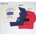 トレーナー ALWAYSプリント ジーンズベーセカンド jeans-b2nd. 100cm 70%OFF メール便OK BW80