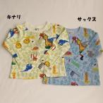 ショッピングビッツ 子供服 男の子 動物かくれんぼ柄 長袖Tシャツ ビッツ BIT'Z 100cm 110cm 120cm 55%OFF メール便OK FW68