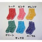 子供用靴下 男女 ソックス スラブミックスクルーソックス  13cm-15cm/16cm-18cm アンパサンド 【メール便OK】