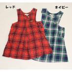 子供服 女の子 スカート チェックジャンパースカート 80cm/90cm/95cm/100cm/110cm/120cm/140cm セラフ 60%OFF メール便OK FW49