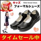 フォーマル 靴 子供 キッズ 冠婚葬祭 フォーマル シューズ キッズ 女 発表会 女の子 フォーマルシューズ フォーマル靴 革靴 子供 黒 送料無料