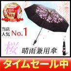 日傘 折りたたみ レディース 傘 かさ 軽量 携帯用 雨傘 晴雨兼用 折り畳み傘 UVカット 完全遮光 かわいい おしゃれ コンパクト 桜 晴雨兼用傘 送料無料