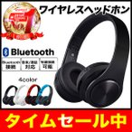 ヘッドホン Bluetooth 高音質 ワイヤレス テレビ用 有線 密閉型 ヘッドフォン ブルートゥース B3 無線 パソコン 重低音 音楽 ゲーム マイク 携帯 共用 送料無料