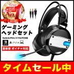 ゲーミングヘッドセット PS4 ヘ ッドセット ゲーム ヘッドホン マイク付き 高音質 有線 スイッ チ SWITCH フォートナイト legen ds COD FPS LED
