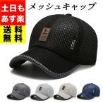 帽子 メンズ キャップ メッシュ 大きめ 大きい ゴルフ 深め メンズキャップ カレッジ  大きいサイズ アメカジ uv 春夏  送料無料