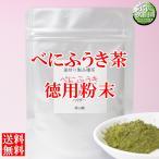 べにふうき茶粉末緑茶 40g(am10)dr