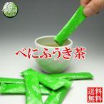 べにふうき 茶粉末緑茶 スティック 30本 (am-10)(asu-n)ka