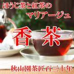香茶(こうちゃ)ティーバッグほうじ茶と紅茶のマリアージュ