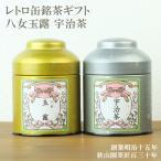お歳暮ギフト 八女玉露と宇治茶・レトロ缶 日本茶 緑茶 セット日本茶セット (amg)