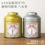 お茶 ギフト 川根茶と八女茶・レトロ缶 日本茶 緑茶