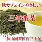 三年番茶 90g (3本までメール便対応)(ak10)