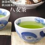 八女茶 80g 緑茶 煎茶 茶葉 (ak10)