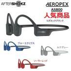 AfterShokz アフターショックス 骨伝導ワイヤレスヘッドフォン AEROPEX 軽量 AS800【カラー: 4色】
