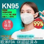 マスク KN95 米国n95同等基準不織布 5層構造 新型コロナ ウイルス対策飛沫防止3日連続使える 男女兼用立体ろ過率≧99%10枚セット