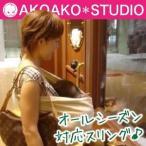 AKOAKO42シリーズ スリング 年中快適育児 取説付で安心赤ちゃん(新生児〜3歳)の抱っこ紐